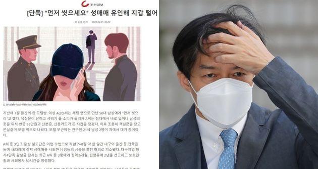 조선일보가 조국 전 법무부 장관의 일러스트를 악의적으로 사용해 물의를
