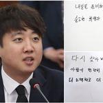 '또박또박 써도 이게 최선?' 이준석 대표가 '악필 논란' 후 20일 만에 쓴 방명록이 일깨워주는 교훈 (+비교
