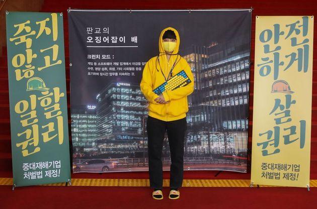 류호정 정의당 의원이 2020년 9월 중대재해기업처벌법 제정 촉구 1인 시위를 하는 모습. 슬리퍼에 노란 후드티, 목에 건 노란 키보드가