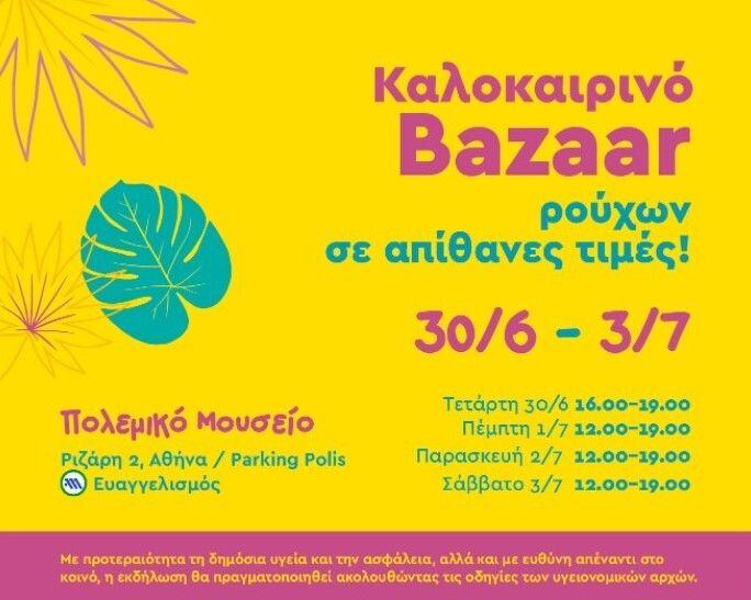 Η αφίσα του bazaar της Μέριμνας
