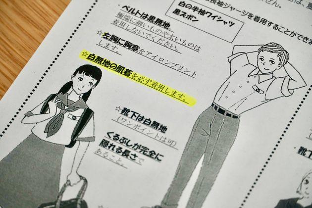 江東区の区立中学校の規則文書。「白無地の肌着を必ず着用」と記されている