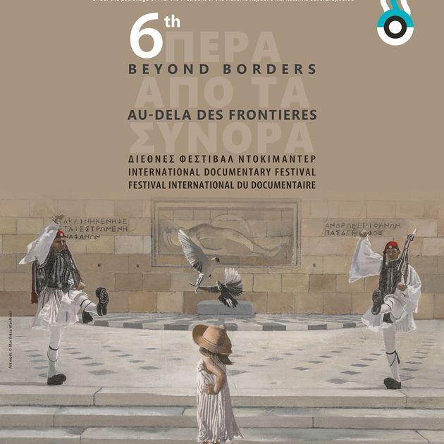 Ταινίες του Διαγωνιστικού Τμήματος του 6ου Διεθνούς Φεστιβάλ Ντοκιμαντέρ