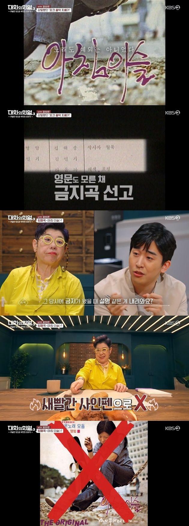KBS 2TV '대화의