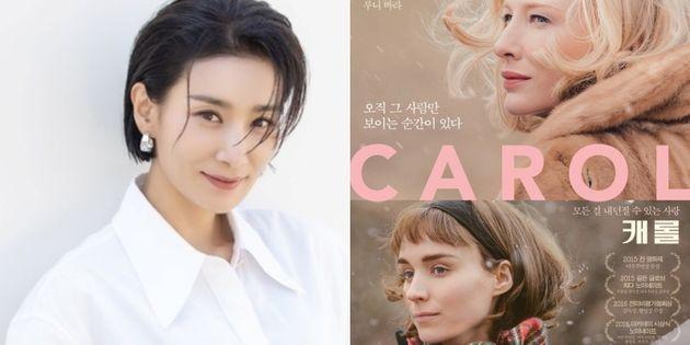 배우 김서형. 영화 '캐롤'