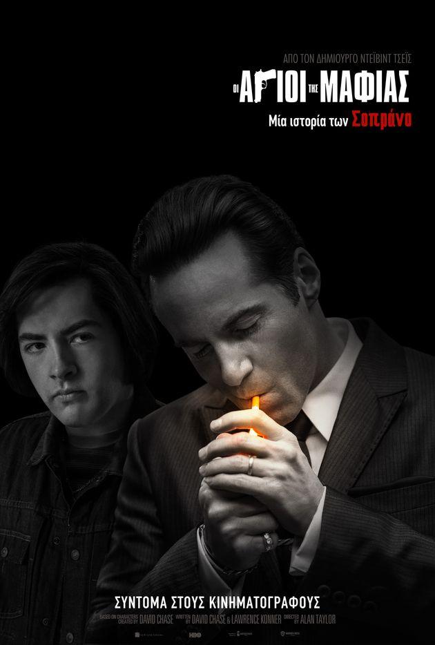 «The Many Saints of Newark»: Η ταινία - πρίκουελ των «Sopranos» έχει