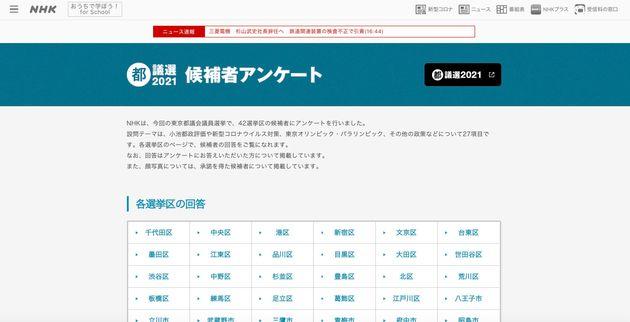 NHKが公開している候補者アンケート結果