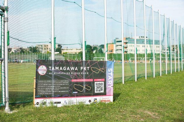 コロナ禍でレース中止のランニング界、マイクロレース「TAMAGAWA