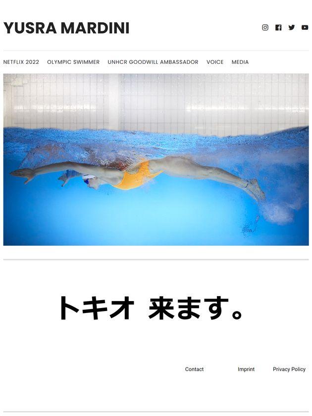 五輪東京大会に派遣が決まり、公式サイトに日本語でメッセージを掲載した