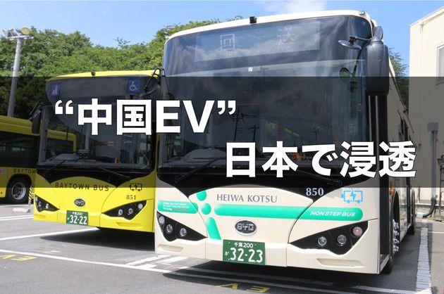 平和交通のBYD社製EVバス