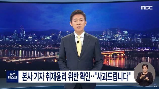 MBC 뉴스데스크가 기자의 경찰 사칭을 공식