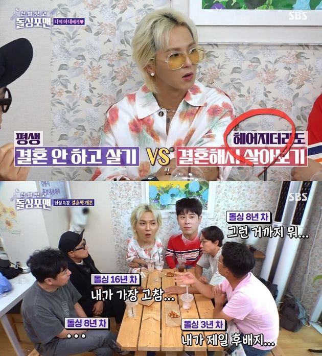 SBS '신발 벗고 돌싱포맨'