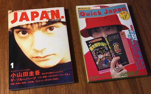 問題視された小山田圭吾さんのインタビューが掲載された『ロッキング・オン・ジャパン』(左)と『クイック・ジャパン』