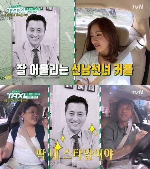 tvN '현장토크쇼 택시'에서 연인에 대해 말하는