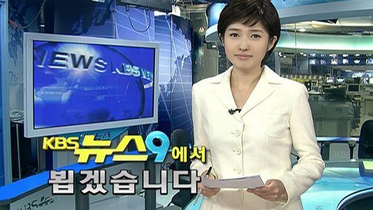 과거 KBS 메인 뉴스를 진행하던