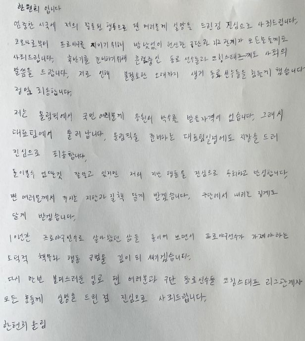 Handwritten letter sent by Han Hyun-hee to the club