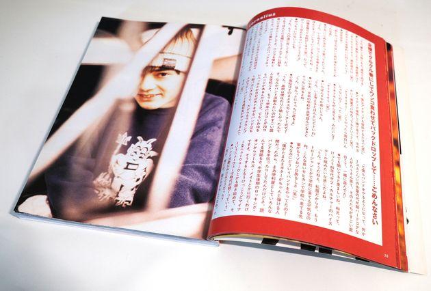 問題となった「ロッキング・オン・ジャパン」1994年1月号のインタビュー記事
