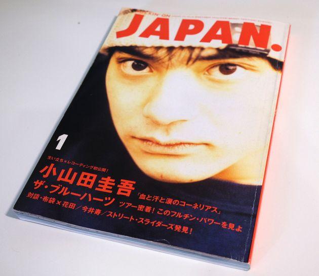 問題となった記事が掲載された「ロッキング・オン・ジャパン」1994年1月号