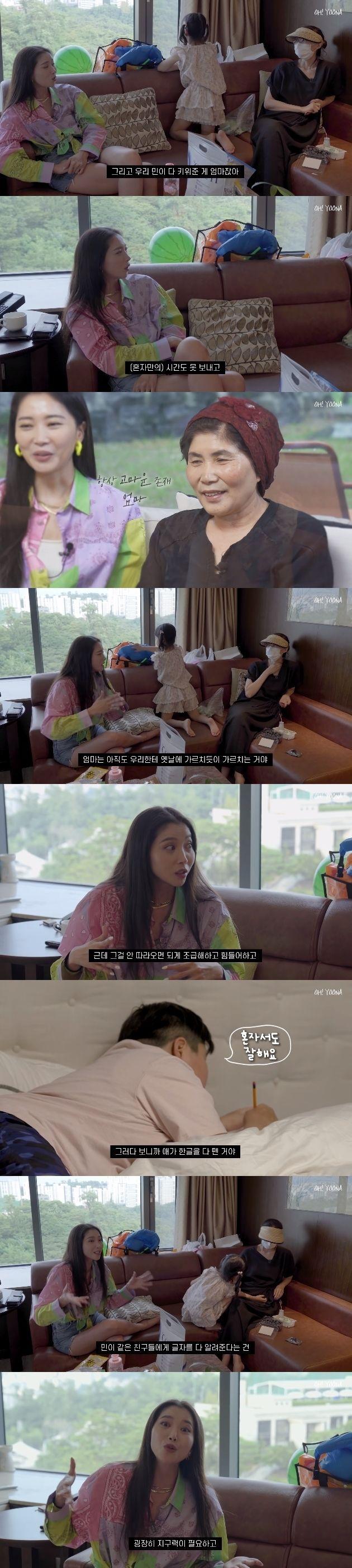 유튜브 채널 'Oh! 윤아TV'
