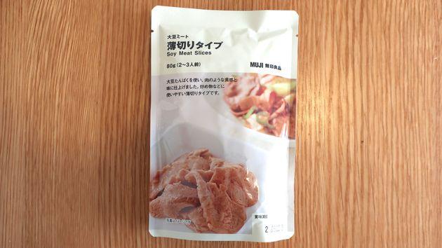 「大豆ミート 薄切りタイプ80グラム(2〜3人前)」(無印良品)