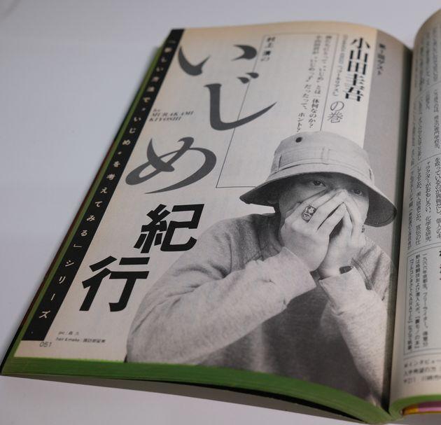 問題となった『クイック・ジャパン』第3号の記事の扉ページ