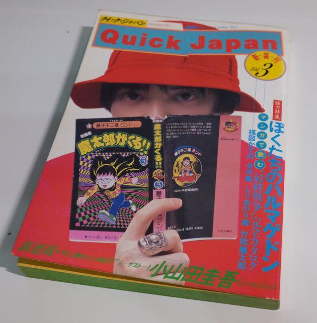 『クイック・ジャパン』第3号の表紙