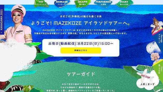 MAZEKOZEアイランドツアーのHP