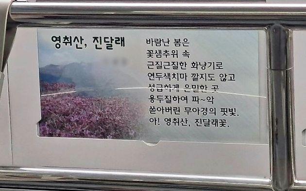 광주 지하철 1호선 열차 안에 선정적 내용의