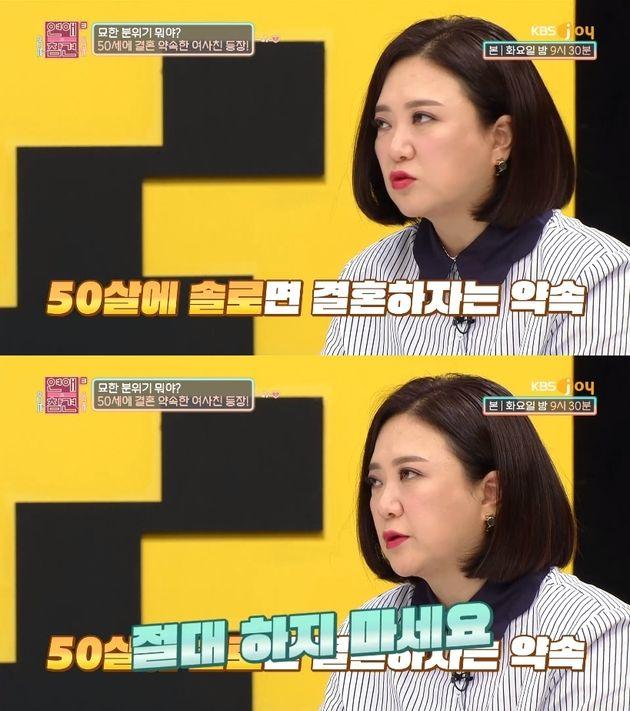 KBS Joy '연애의 참견