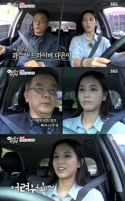 2015년 SBS '아빠를 부탁해'에 출연했던 강석우-강다은