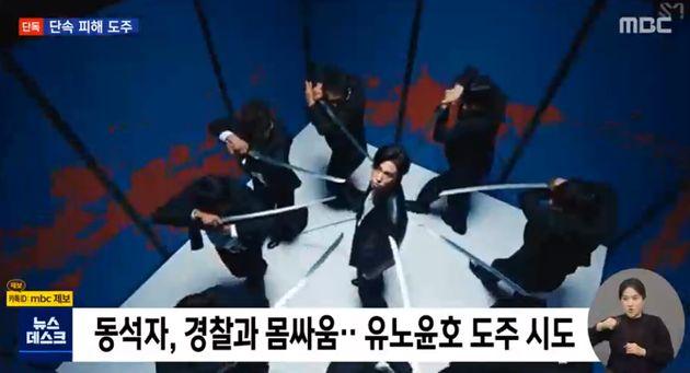 3월 12일 MBC