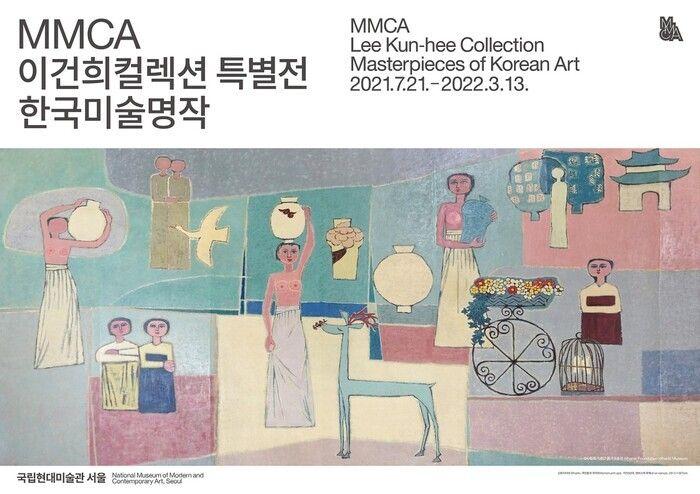 국립현대미술관의 이건희 컬렉션 특별전 포스터.