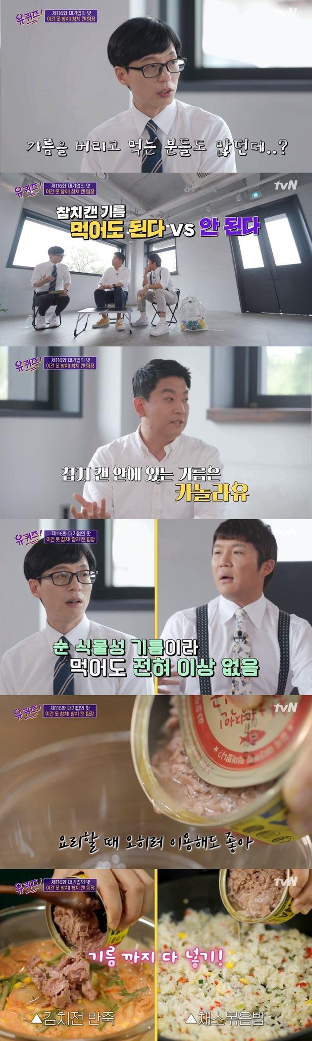 '대기업의 맛' 특집에 출연한 박세영