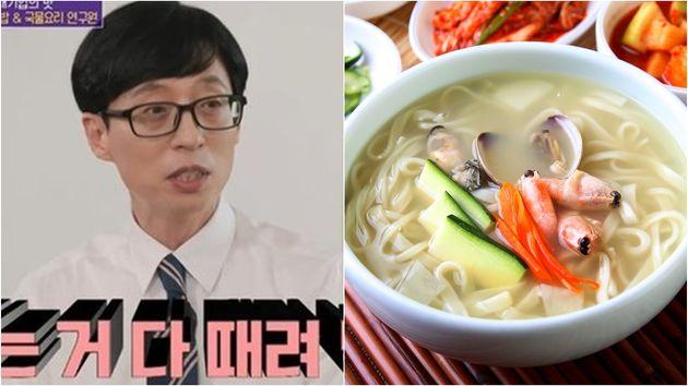 '유 퀴즈 온더 블럭' 캡처 /칼국수