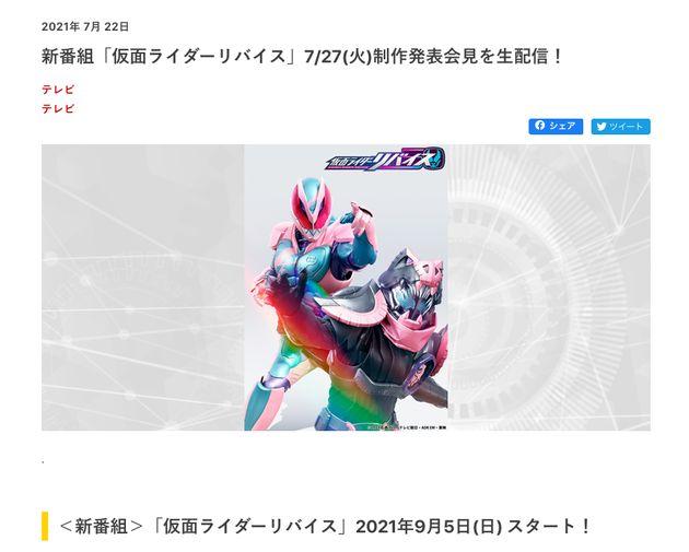 kamen-rider-official.com