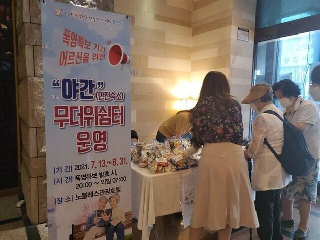 21일 서울 노원구 호텔 로비에서 야간 무더위 쉼터를 찾은 어르신이 안내를 받고