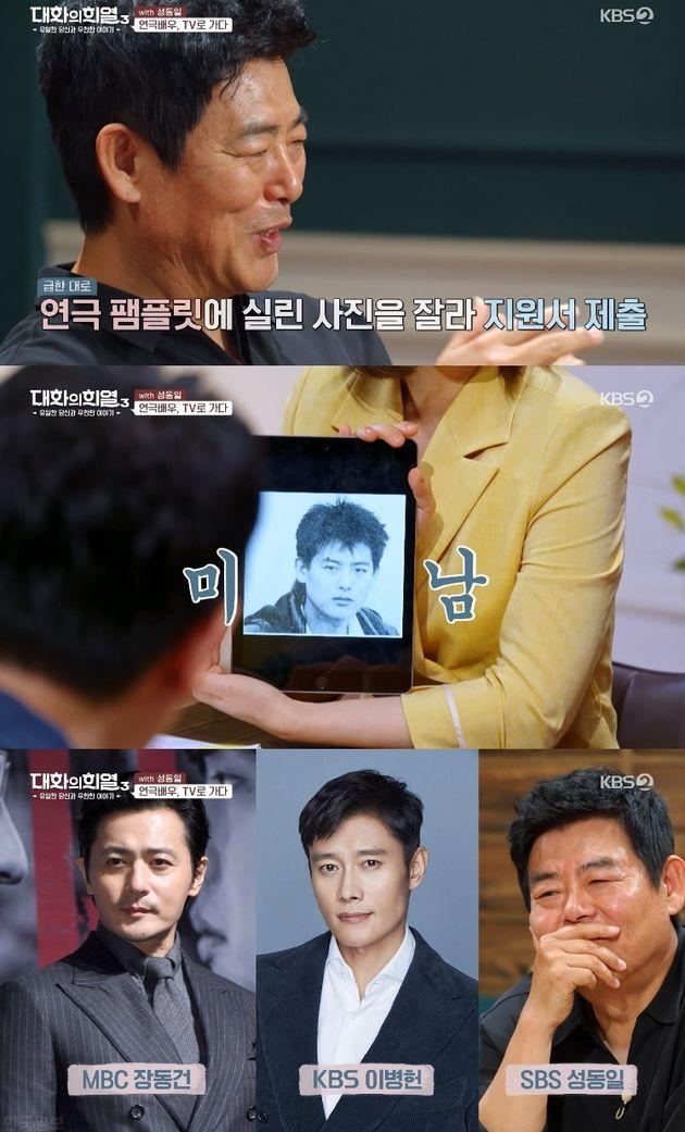 KBS2 '대화의 희열'