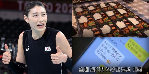 김연경 선수가 선수촌 영양사에게 직접 카톡을 보내 고마움을
