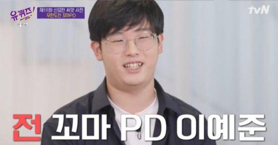 tvN '유 퀴즈 온 더 블럭'에 출연해 근황을 알린 무도 '꼬마PD'