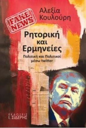 Fake News - Ρητορική και Ερμηνείες, από την δημοσιογράφο Αλεξία