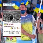 MBC가 도쿄올림픽 개막식 중계 방송에서 우크라이나를 소개하며 사용한 사진은 굉장히 부적절하다(화면