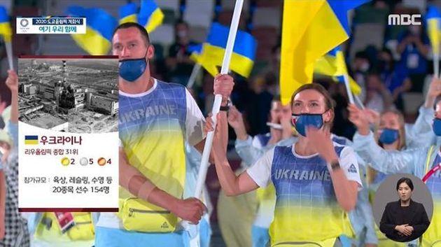 우크라이나를 소개하며 '체르노빌 원전 사고' 사진을