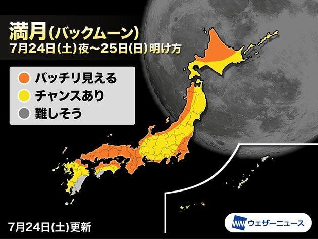 満月(バックムーン)7月24日(土)夜〜25日(日)明け方