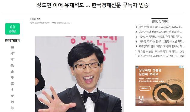 한국경제신문은 유재석이 독자라는 사실에 매우 들뜬