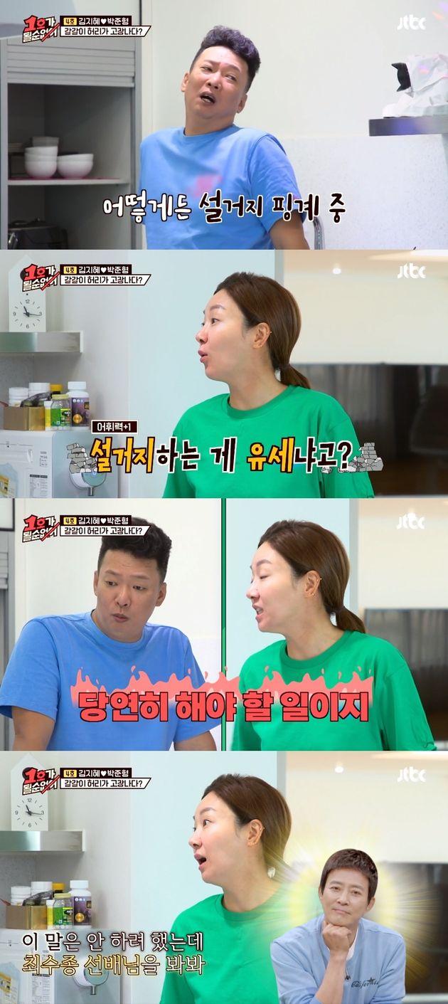 박준형-김지혜