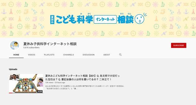 夏休み子供科学インターネット相談(YouTubeより)