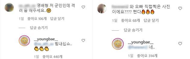 팬들의 댓글에 답을 해주는