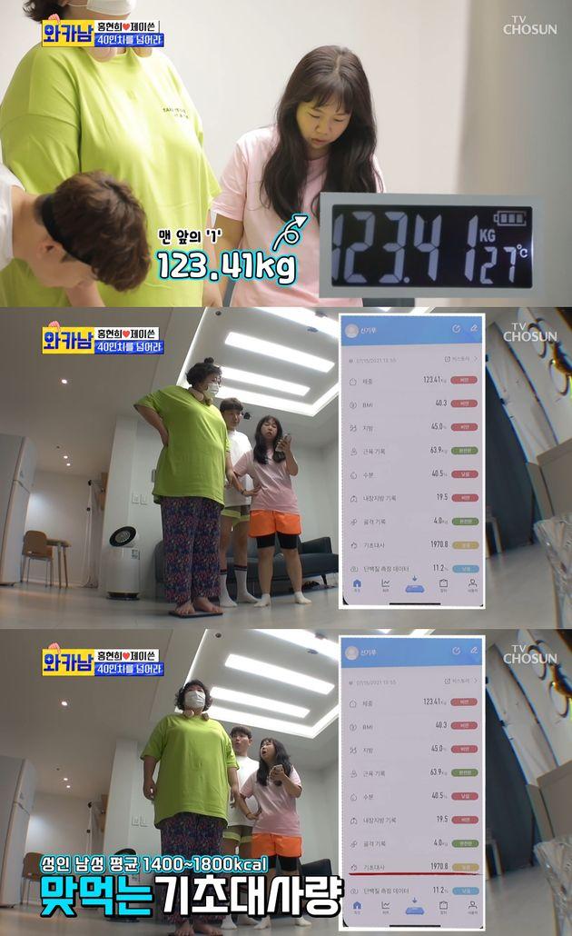 체중감량을 위해 홍현희-제이쓴 부부를 찾은