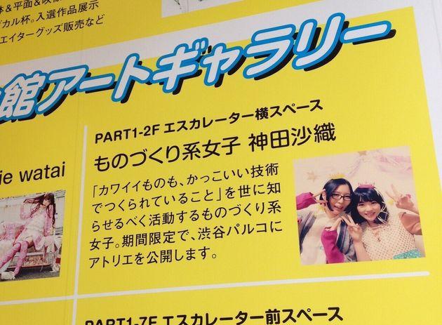 神田沙織名義での活動では、渋谷パルコで展示などを行っていた