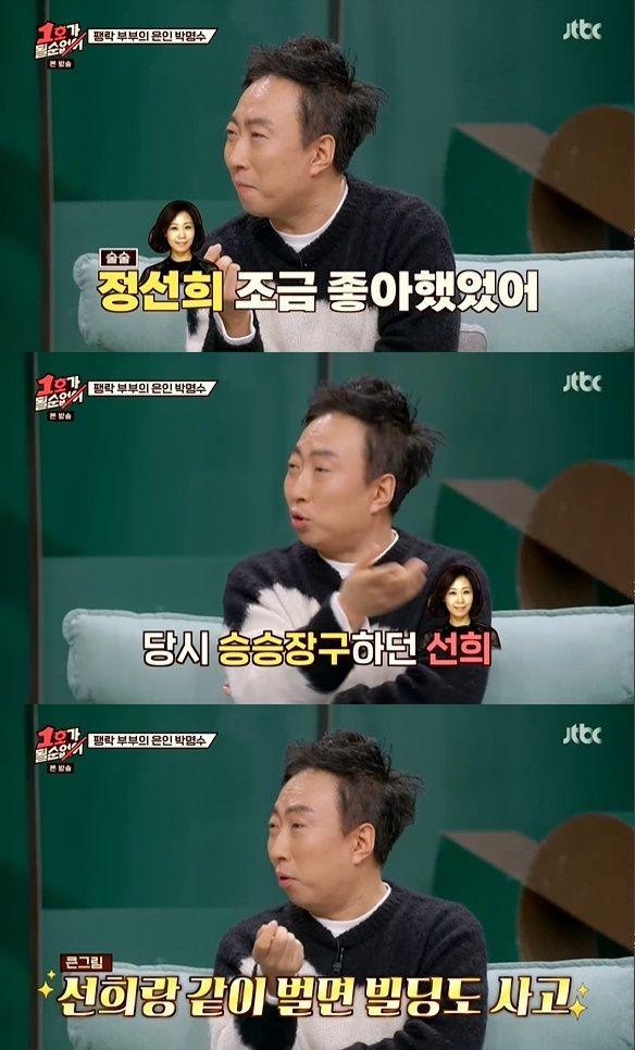 박명수 JTBC '1호가 될 순 없어' 출연