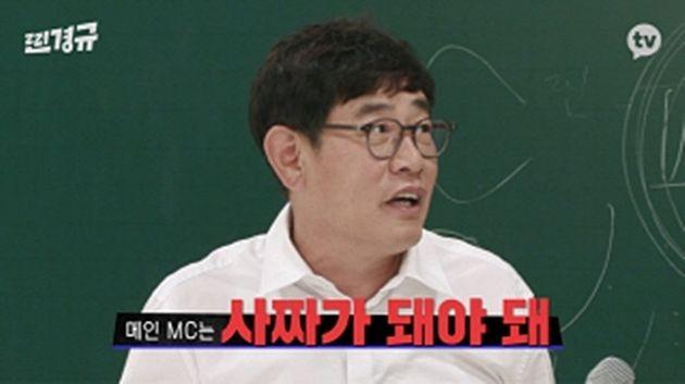 예능학개론 일타강사